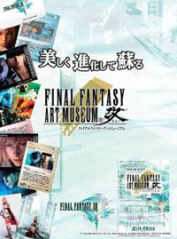 Final Fantasy XIII Art Museum