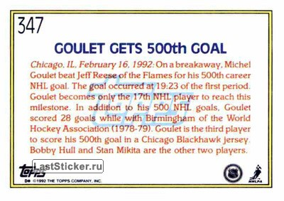 Michel Goulet (Chicago Blackhawks) - обратная сторона