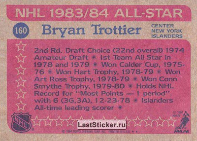Bryan Trottier (New York Islanders) - обратная сторона
